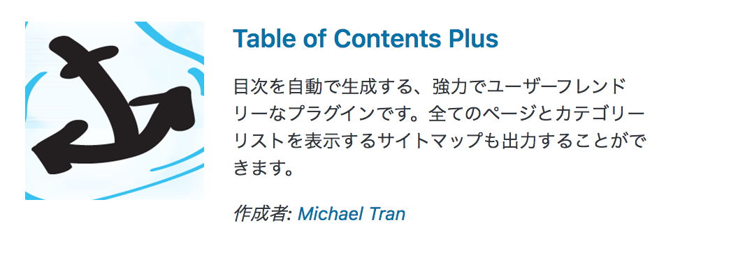 table_of_content_plus