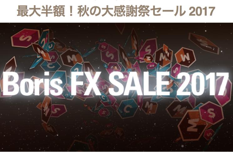 イメージ_秋の大感謝祭セール2017