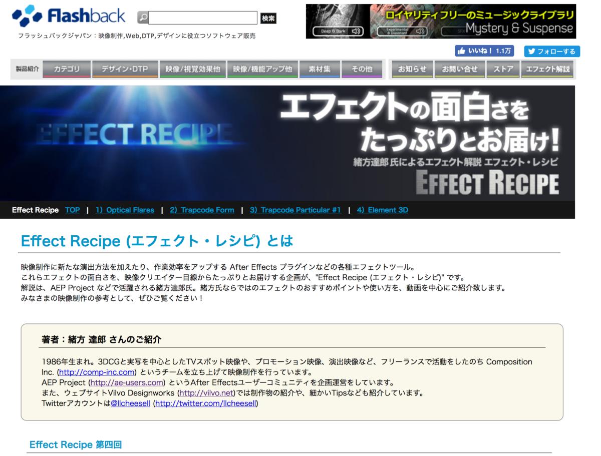 Efffect-Recipe