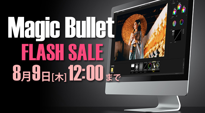 Magic Bulet Flash Sale 2018