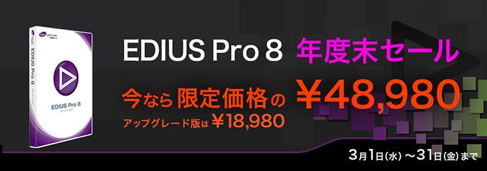 EDIUS Pro 8 年度末セール