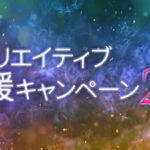 【セール】春のクリエイティブ応援キャンペーン2019が開催中!