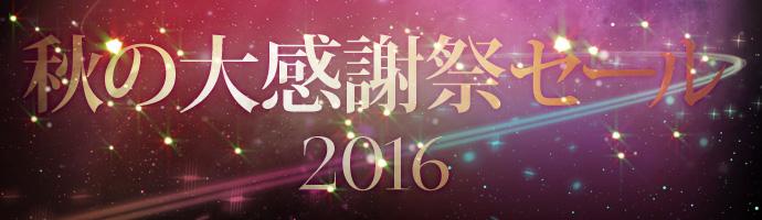 イメージ_秋の大感謝祭2017