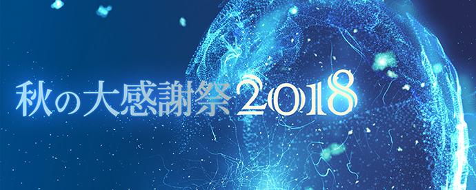 フラッシュバックジャパン - 秋の大感謝祭セール 2018