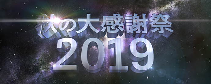 FBJ_秋の大感謝祭2019