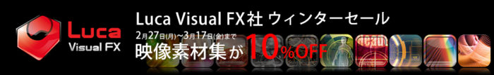 Luca Visual FX社 ウインターセール