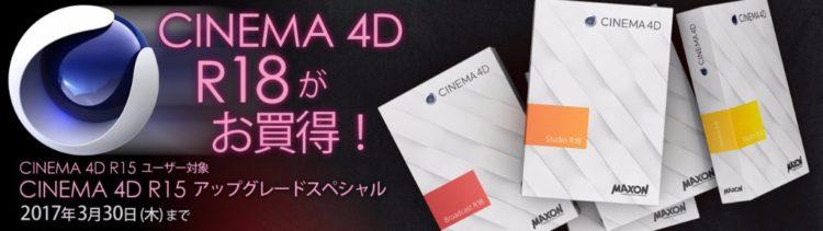 イメージ_Cinema 4D アップグレードスペシャル