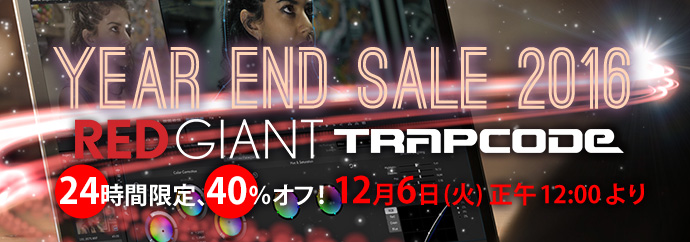 イメージ_Red Giant / Trapcode Year End Sale 2016