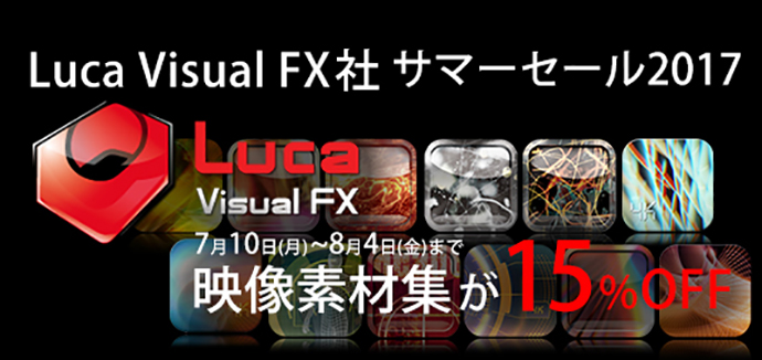 Luca Visual FX社 サマーセール 2017