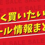 【After Effects・CG】プラグイン・テンプレ・3Dモデルセール情報まとめ