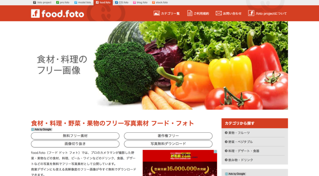 イメージ_food_photo