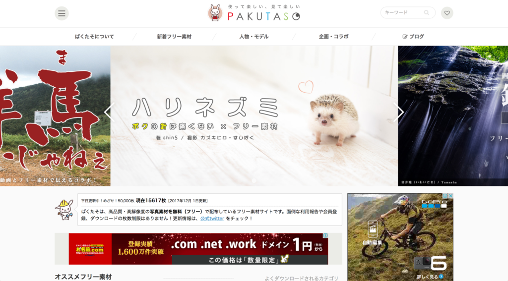 イメージ_PAKUTASO