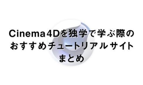 CInema4D-TutorialSite-Eyecatch