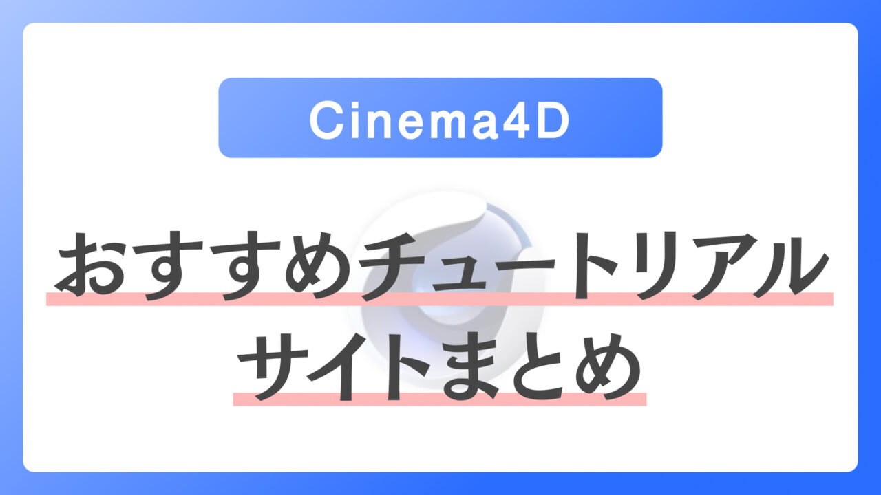 Cinema4D_チュートリアルサイト