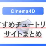 【Cinema 4D】C4Dを独学で学ぶ際のおすすめチュートリアルサイトまとめ