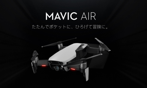Marvic Air