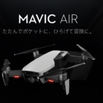 【ドローン】DJIからMarvic Proの後継機、「Marvic Air」を発表