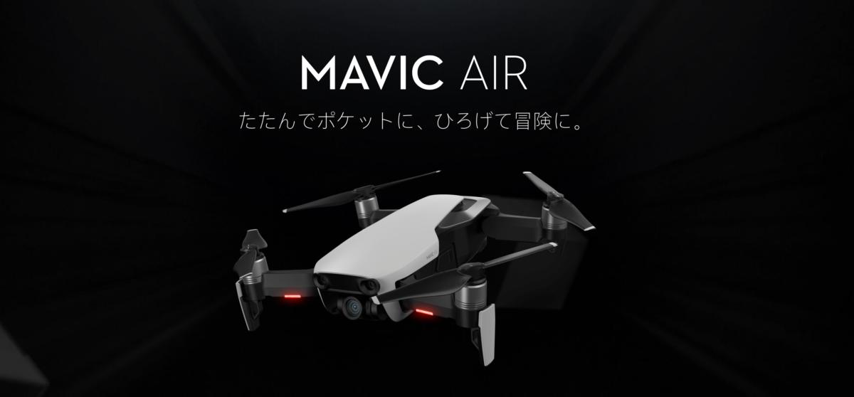Marvic Air