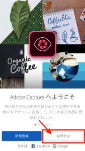 Adobe Capture Screen 2