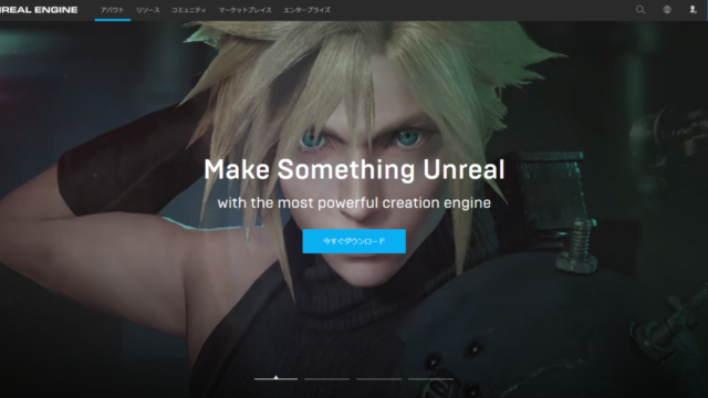 Unreal Engine Website
