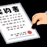PDFに電子印鑑を押す方法