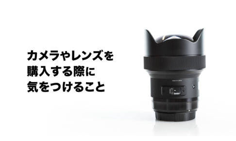 notification-of-buying-camera-lenses