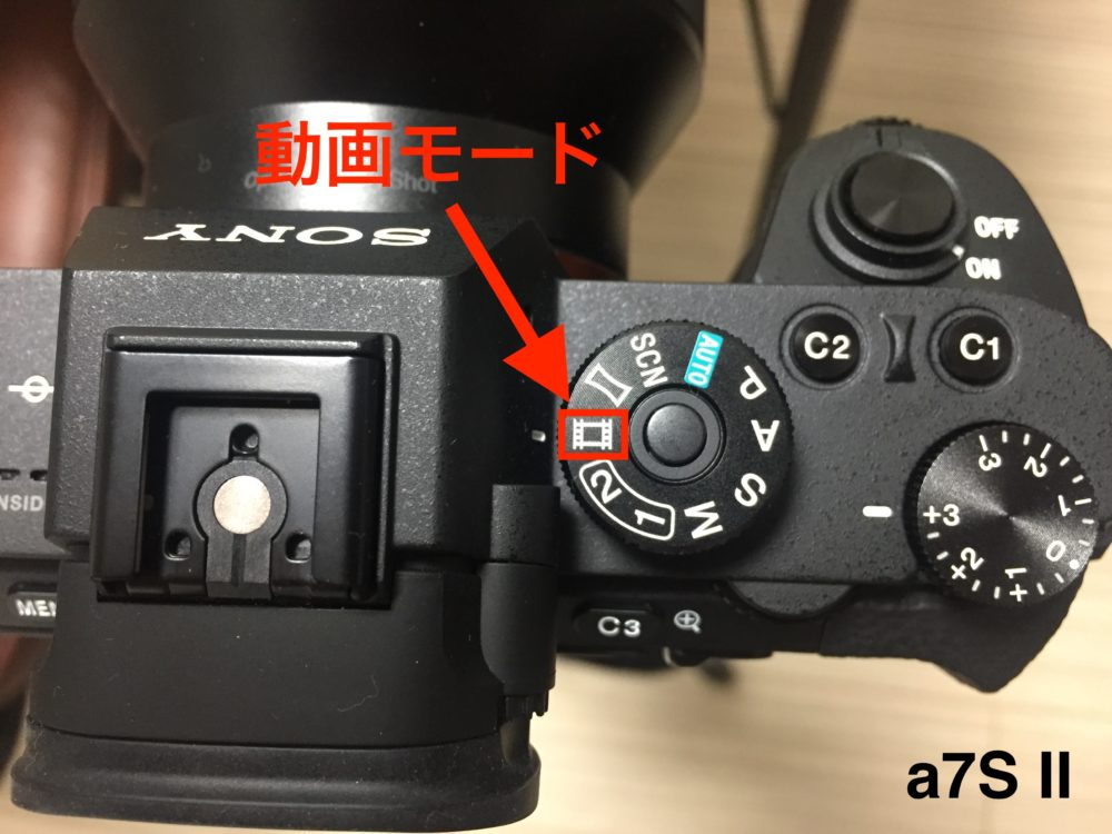 a7S Ⅱ 動画モード