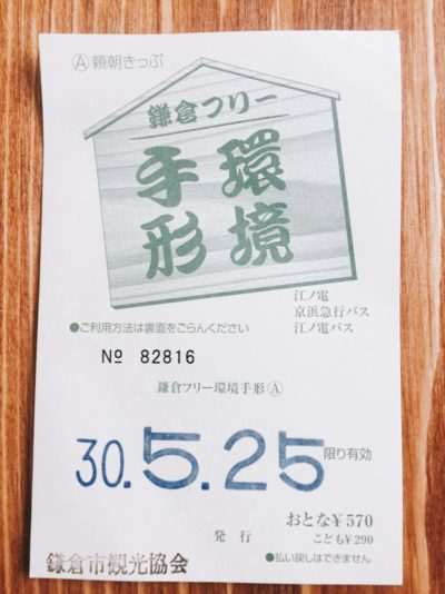 鎌倉フリー環境手形
