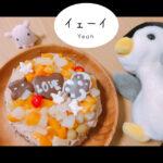 【ペンタコ】ケーキを食べよう!/ PenTako – Let's Eat Cake!