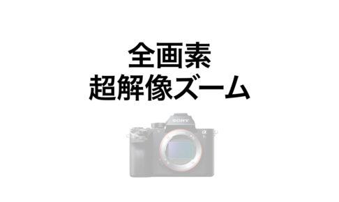 zengasochokaizozoom_eyecatch