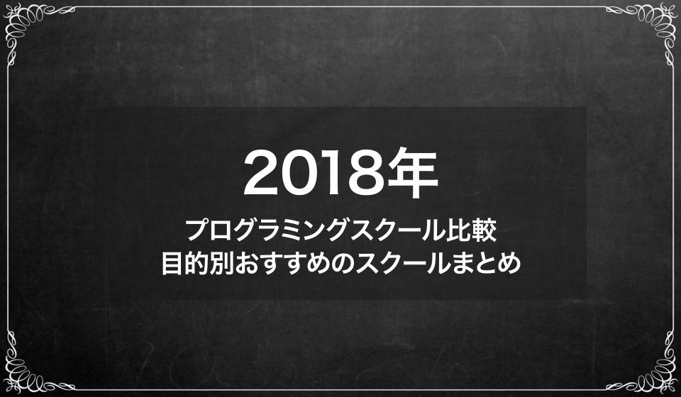 ProgrammingSchoole_Comparison_2018