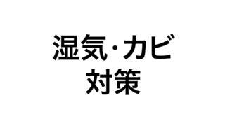 kabi-taisaku