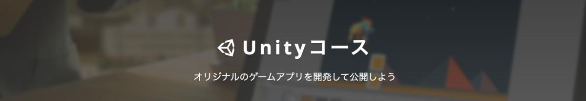 TA_Unityコース