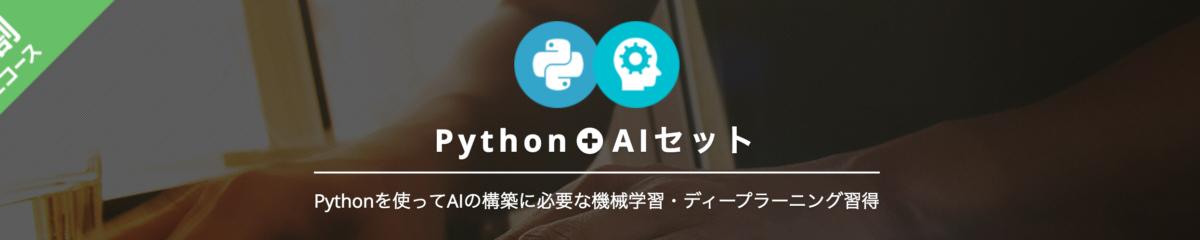 TA_PythonAIコース