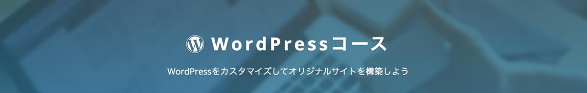TA_WordPressコース