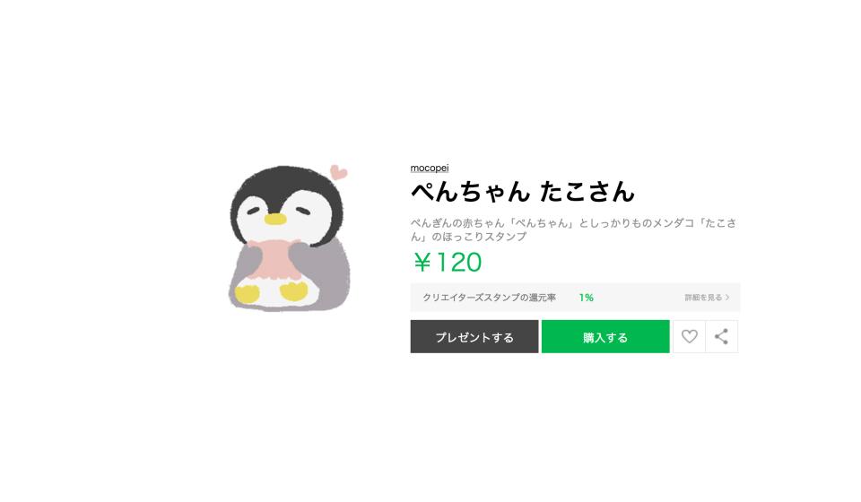 PenTako-LineStamp01