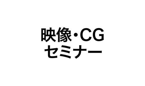 video-cg-software-seminar