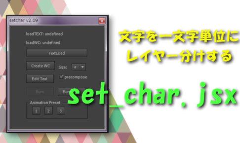 SetCharJSX_Eyecatch