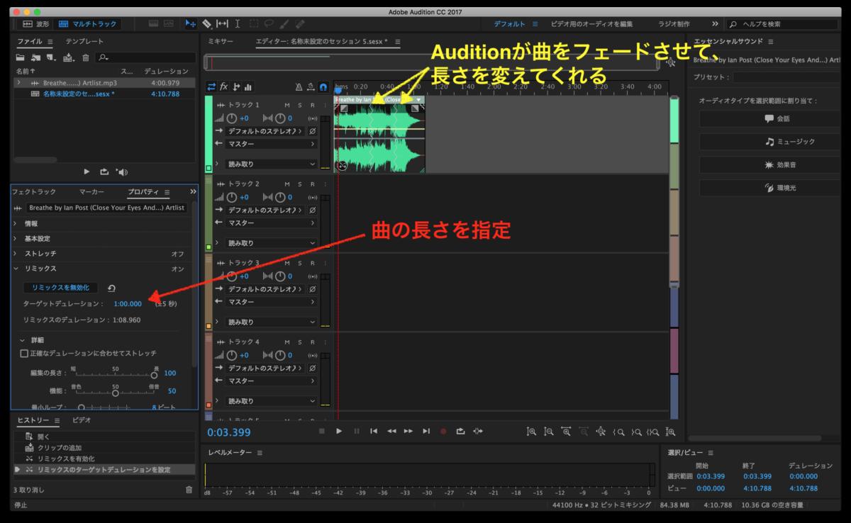 Audition_Remix8