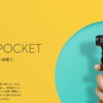 今話題のPayPayで「DJI Osmo Pocket」を予約して来ました!