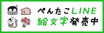 ぺんたこLINE絵文字①バナー