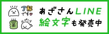 LINE絵文字_あざさん①