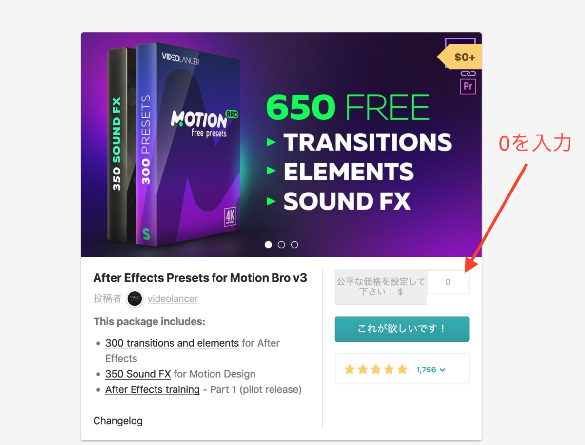 motion_bro_freepreset01