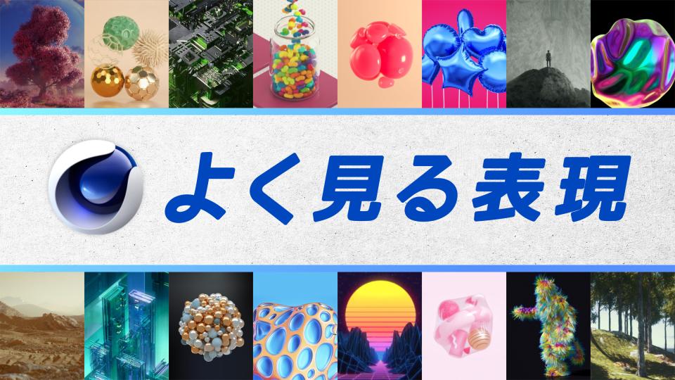 サムネイル - Cinema4D表現まとめ