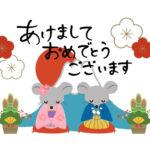 【2020】新年あけましておめでとうございます!今年もよろしくお願いします!