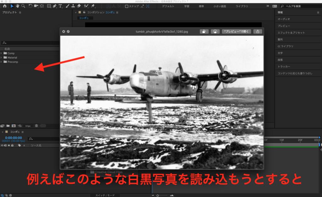 白黒画像読み込みエラー_img01