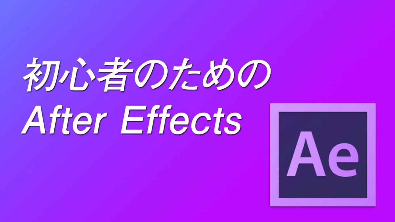 AfterEffectsforBeginner-Eyecatch