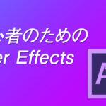 After Effectsをはじめる人向け!効率的に学ぶおすすめの流れまとめ(基礎・基本)