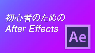 AfterEffectsforBeginner-Eyecatch