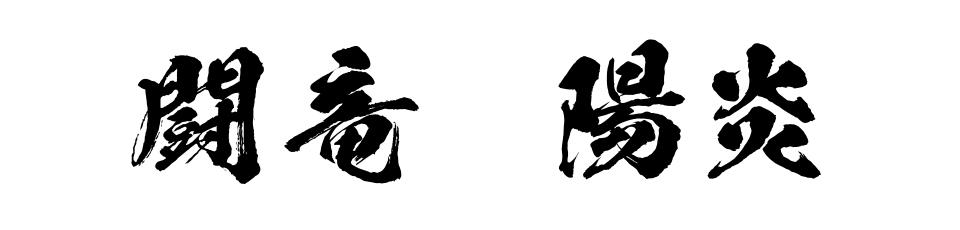 闘竜-陽炎